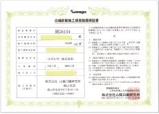 シロアリ防除施工保証書