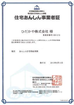 一般社団法人パッシブハウス・ジャパン会員証